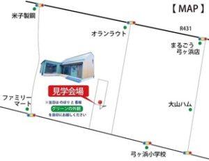 2/16・17 住宅完成見学会in米子市富益町