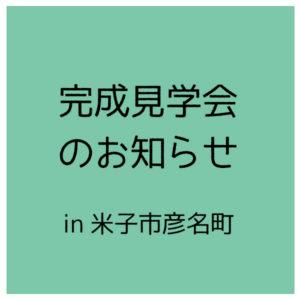 2020.10.10-11 彦名の家完成見学会
