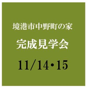 2020.11.14-15 中野町の家 完成見学会