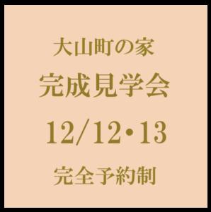 12/12・13 大山町完成見学会